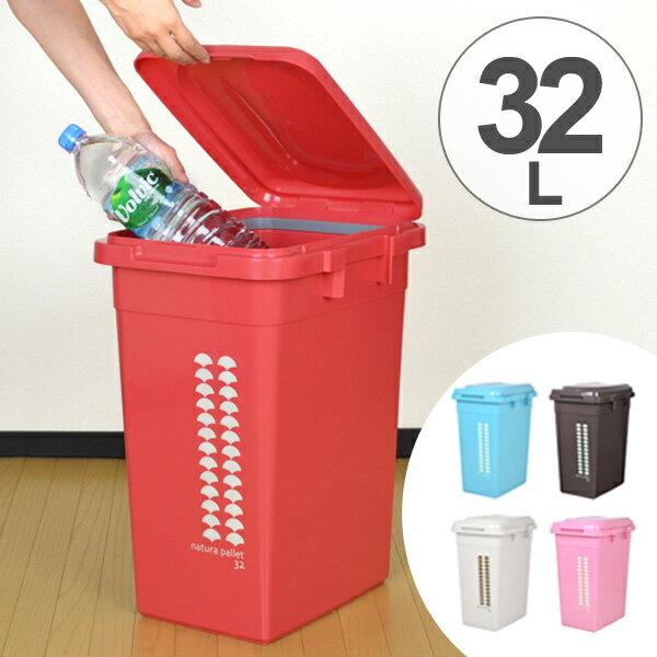 ゴミ箱 屋外 ジョイントペール 32L