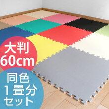 ジョイントマット 大判 60cm 1畳 4枚セット 厚さ1.4cm