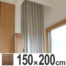 間仕切り カーテン パタッとたためるカーテン 150×200cm