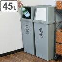 ゴミ箱分別積み重ねゴミ箱スリム45リットル ( ごみ箱 ふた付き ダストボックス スタッキング 45L 45l ふた付 前開き 蓋付き プラスチック製 くずかご ダストBOX 分別ゴミ箱 分別ごみ箱 )