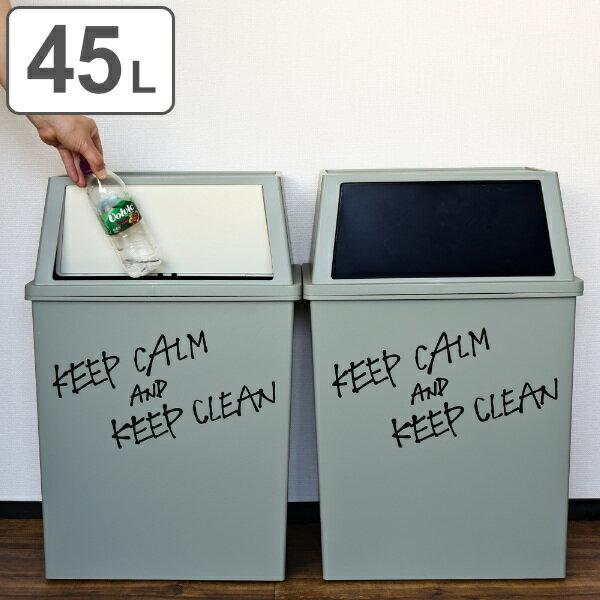 ゴミ箱 分別 積み重ねゴミ箱 ワイド 45リットル ( ごみ箱 ふた付き ダストボックス スタッキング 45L 45l ふた付 前開き 蓋付き プラスチック製 くずかご ダストBOX 分別ゴミ箱 分別ごみ箱 )