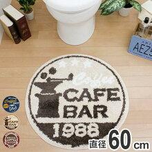 お部屋マット カフェ