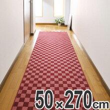 特価 キッチンマット 270 50×270cm トータスキッチンマット フォルマ レッド