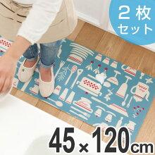 特価 キッチンマット 120 45×120cm トータスキッチンマット キッチンツール 2枚セット