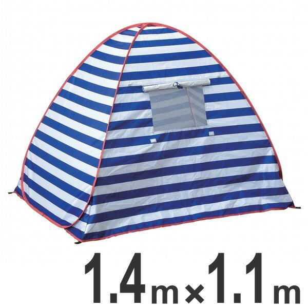 ポップアップUVテント ブルーボーダー UVカット 防水 バッグ付