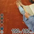 ラグ ラグマット 洗える 低反発高反発レトロモダンラグマット 190×190cm ( 送料無料 カーペット ウォッシャブル 絨毯 遮音 センターラグ じゅうたん 床暖房対応 滑り止め 手洗い 丸洗い )