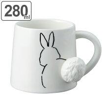 マグカップ 400ml うさぎ しっぽマグ 食器
