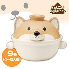 【ポイント最大23倍】とってもキュートないぬの土鍋で楽しく調理! 送料無料犬の土鍋 9号(4~...