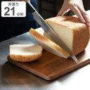 パン切り包丁 刃渡り210mm SUU パン切りナイフ ( ブレッドナイフ 21センチ パン包丁 パン 包丁 ステンレス 日本製 料理包丁 パンきり包丁 ほうちょう