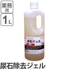 トイレ用尿石除去剤尿石ジェル1kg