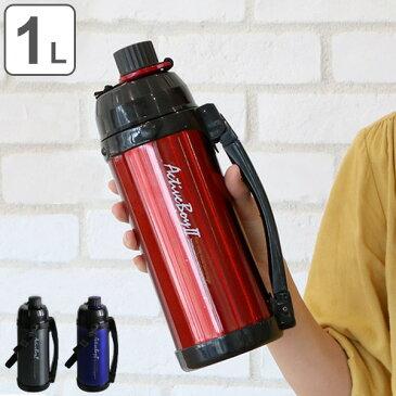 水筒 直飲み ダイレクトステンレスボトル 1L アクティブボーイ2 ( ステンレス 魔法瓶 スポーツボトル 1リットル 1000ml 保冷専用 ダイレクト 断熱2重構造 ステンレスボトル ダイレクトボトル すいとう )
