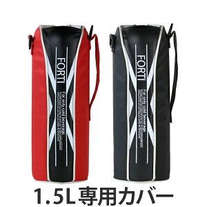 水筒 カバー ポーチ NEWフォルティ ダイレクト ステンレスボトル 1.5L専用 ( パーツ ケース すいとう 1.5リットル ボトルケース ショルダー ショルダーベルト 紐 肩掛け 部品 大容量 )