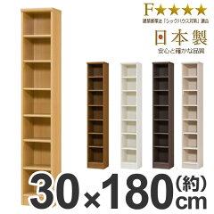 本棚ブックシェルフエースラックカラーラック約幅30cm約高さ180cm