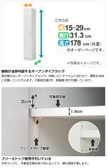 サイズオーダーすき間収納幅15-29cm奥行き31cm高さ178cm