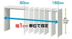 サイズオーダー家具オーダーコンソール奥行き29.5cmレギュラータイプ幅120-150cm