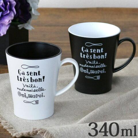 マグカップ 340ml ルパ コップ マグ 合成漆器 ( 食器 電子レンジ対応 食洗機対応 樹脂製 黒 白 ブラック ホワイト モノトーン )