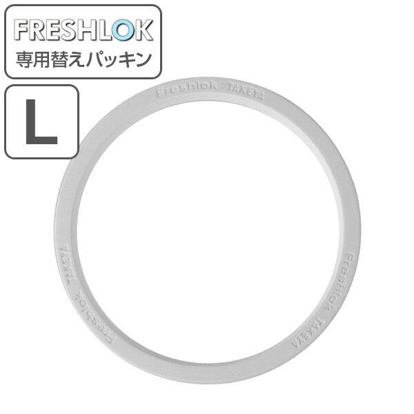 フレッシュロック 白パッキン L ( ふれっしゅろっく 部品 パッキン 白 パーツ FRESHLOK キッチン収納 保存容器 密閉 お手入れ )