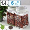 保存容器 1.4L フレッシュロック 角型 お得な6個セット 選べるカラー 白 緑 茶 ( 送料無料 ...