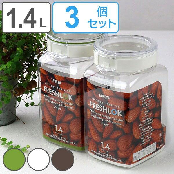 保存容器 1.4L フレッシュロック 角型 お得な3個セット 選べるカラー 白 緑 茶 ( キッチン収納 キャニスター 調味料入れ プラスチック 引き出し収納 冷蔵庫収納 FRESHLOK キッチン 収納 シンク下 粉物入れ )