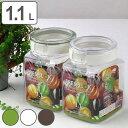 保存容器 1.1L フレッシュロック 角型 選べるカラー 白 緑 茶 ( キッチン収納 キャニスター ...
