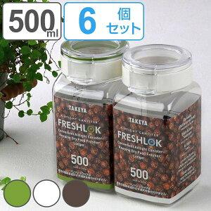 保存容器 500ml フレッシュロック 角型 お得な6個セット 選べるカラー 白 緑 茶 ( キッチン収納 キャニスター 調味料入れ プラスチック 引き出し収納 冷蔵庫収納 FRESHLOK キッチン 収納 シンク下 粉物入れ )