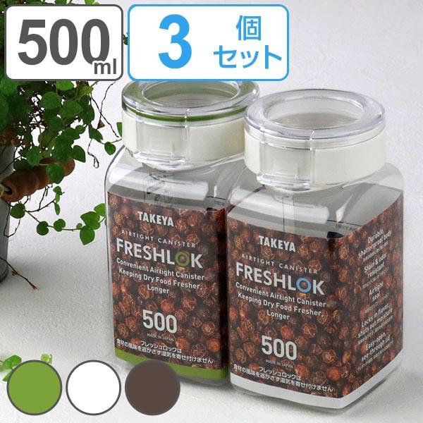 保存容器 500ml フレッシュロック 角型 お得な3個セット 選べるカラー 白 緑 茶 ( キッチン収納 キャニスター 調味料入れ プラスチック 引き出し収納 冷蔵庫収納 FRESHLOK キッチン 収納 シンク下 粉物入れ )の写真