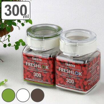 保存容器 300ml フレッシュロック 角型 選べるカラー 白 緑 茶 ( キッチン収納 キャニスター 調味料入れ プラスチック 引き出し収納 冷蔵庫収納 FRESHLOK キッチン 収納 シンク下 粉物入れ )