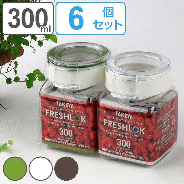 保存容器 300ml フレッシュロック 角型 お得な6個セット 選べるカラー 白 緑 茶 ( キッチン収納 キャニスター 調味料入れ プラスチック 引き出し収納 冷蔵庫収納 FRESHLOK キッチン 収納 シンク下 粉物入れ )