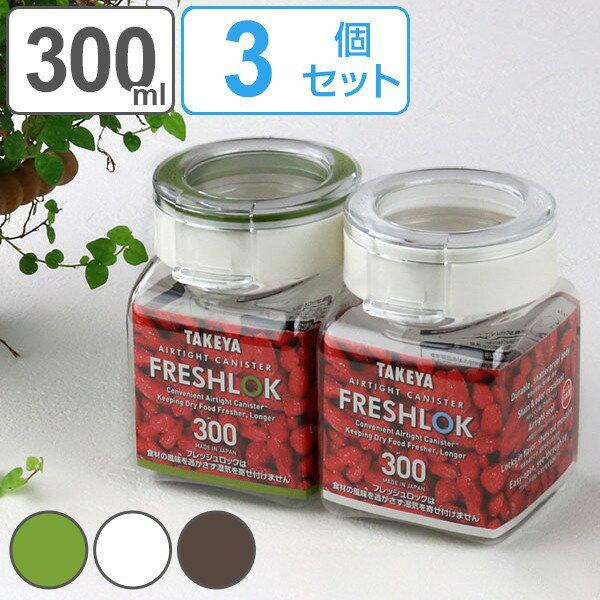 保存容器 300ml フレッシュロック 角型 お得な3個セット 選べるカラー 白 緑 茶 ( キッチン収納 キャニスター 調味料入れ プラスチック 引き出し収納 冷蔵庫収納 FRESHLOK キッチン 収納 シンク下 粉物入れ )