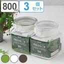 保存容器 800ml フレッシュロック 角型 お得な3個セット 選べるカラー 白 緑 茶 ( キッチ ...
