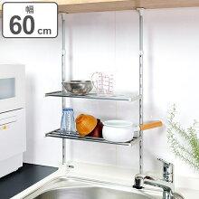 つっぱり棚 2段 幅60cm ステンレス製 水切り棚 組立式