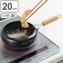 片手天ぷら鍋20cmIH対応イエローライン ( フライ鍋 鉄製 揚げ物鍋 てんぷら鍋揚げアミ片手フライ鍋 )