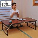 折りたたみテーブル 幅120cm 木目調 高さ調整 ハイテーブル ローテーブル 折りたたみ 収納 テーブル 持ち運び ( 送料無料 机 つくえ 折りたためる 軽