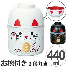 お弁当箱 2段 HAKOYA ねこしぐさ こけし二段弁当 お椀付き 440ml 日本製