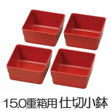 お弁当カップ HAKOYA 15.0重箱用仕切り小鉢 4個セット 赤