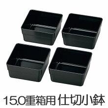 お弁当カップ HAKOYA 15.0重箱用仕切り小鉢 4個セット 黒