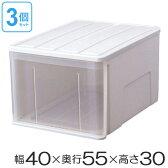 たっぷり収納ケース55L 3個セット(プラスチック衣装ケース クローゼット収納ケース 激安 送料無料 押入れ収納 収納ボックス 引き出し 引出し 積み重ね スタッキング 衣類収納 深型 ディープタイプ 収納庫 )