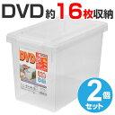 DVD収納ケースいれと庫DVD用ライト2個セット ( 収納ケースDVD収納 メディア収納ケース フタ付き プラスチック製収納ボックスブルーレイBlu-rayゲームソフト仕切り板付き )