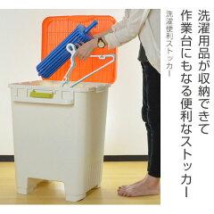 洗濯便利ストッカー