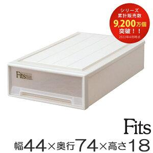 フィッツ フィッツケース 引き出し プラスチック ボックス 積み重ね スタッキング クローゼット