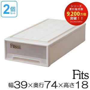フィッツ フィッツケース 引き出し プラスチック ボックス 積み重ね スタッキング