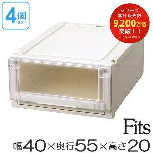 収納ケース Fits フィッツ フィッツユニット ケース 4020 引き出し プラスチック 4個セット ( 送料無料 フィッツケース 収納 収納ボックス 衣装ケース 天馬 押入れ収納 押入れ クロー
