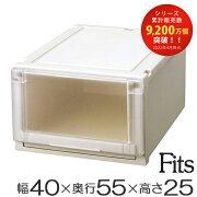 フィッツ フィッツユニット 引き出し プラスチック フィッツケース ボックス クローゼット 積み重ね スタッキング