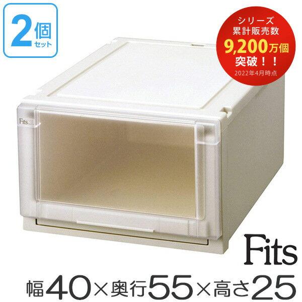 収納ケース Fits フィッツ フィッツユニット ケース 4025 引き出し プラスチック 2個セット ( 送料無料 フィッツケース 収納 収納ボックス 衣装ケース 天馬 押入れ収納 押入れ クローゼット 奥行55 幅40 積み重ね スタッキング 引出し 日本製 )