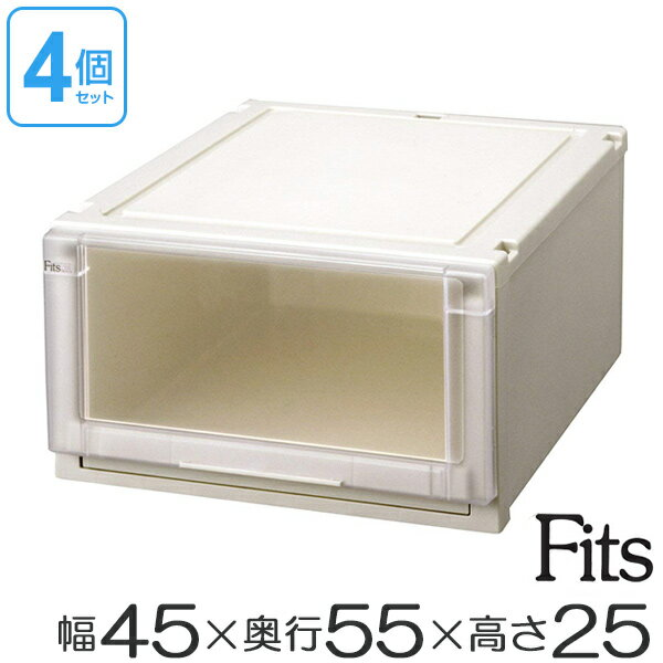 収納ケース Fits フィッツ フィッツユニット ケース 4525 引き出し プラスチック 4個セット ( 送料無料 フィッツケース 収納 収納ボックス 衣装ケース 天馬 押入れ収納 押入れ クローゼット 奥行55 幅45 積み重ね スタッキング 引出し 日本製 )