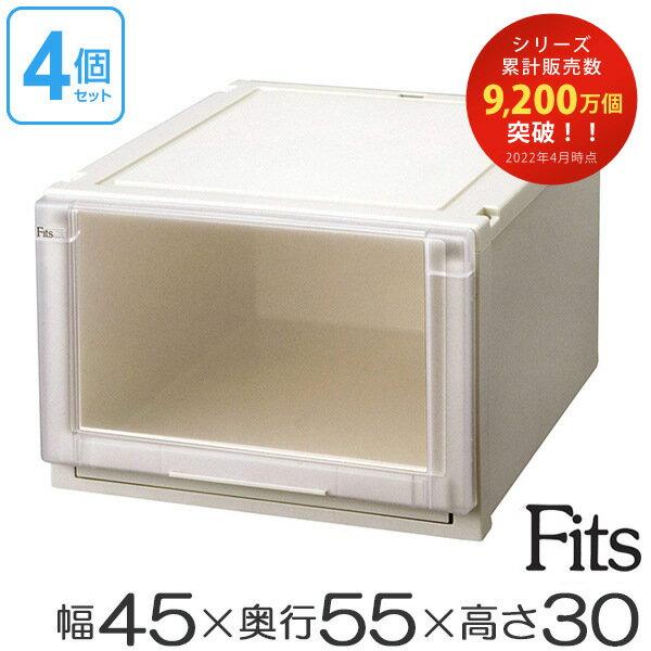 収納ケース Fits フィッツ フィッツユニット ケース 4530 引き出し プラスチック 4個セット ( 送料無料 フィッツケース 収納 収納ボックス 衣装ケース 天馬 押入れ収納 押入れ クローゼット 奥行55 幅45 積み重ね スタッキング 引出し 日本製 )
