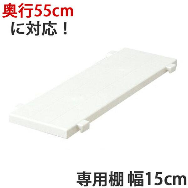 ユニット専用棚15cm
