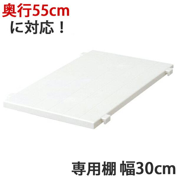 ユニット専用棚30cm