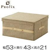 衣類収納ボックス プロフィックス 布製フリーボックス 43L 53×43cm ライトブラウン ( PROFIX 収納ケース クローゼット収納 収納ボックス 衣装ケース 押入れ収納 ふた付き 蓋付き 布製 ファブリック 小物 収納 用品 )