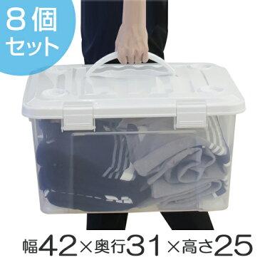 収納ボックス 幅42×奥行31×高さ25cm フタ付き 持ち手付き プラスチック 8個セット ( 送料無料 収納ケース 収納 収納box キャスター付き スタッキング 積み重ね プラスチック製 持ち運び フタ 持ち手 付き )
